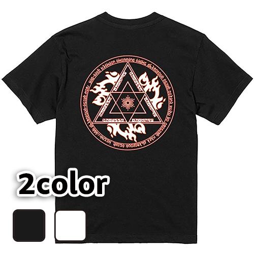 Tシャツ 半袖 大きいサイズ 5.6オンス 魔法陣(火)/L 2L 3L 4L 5L 6L 7L/キングサイズ 翌日発送可