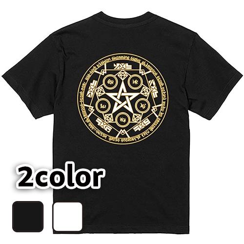 Tシャツ 半袖 大きいサイズ 5.6オンス 魔法陣(地)/L 2L 3L 4L 5L 6L 7L/キングサイズ 翌日発送可