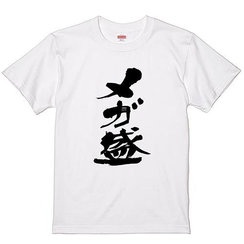 Tシャツ 半袖 大きいサイズ 5.6オンス メガ盛/L 2L 3L 4L 5L 6L 7L/キングサイズ 翌日発送可