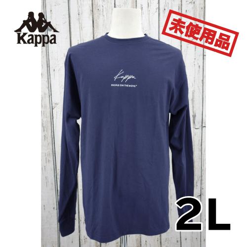【新古品/未使用】 Kappa 長袖Tシャツ 2L USED 古着