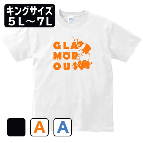 キングサイズ 大きいサイズ メンズ Tシャツ 半袖 グラマラス4 / 5L 6L 7L