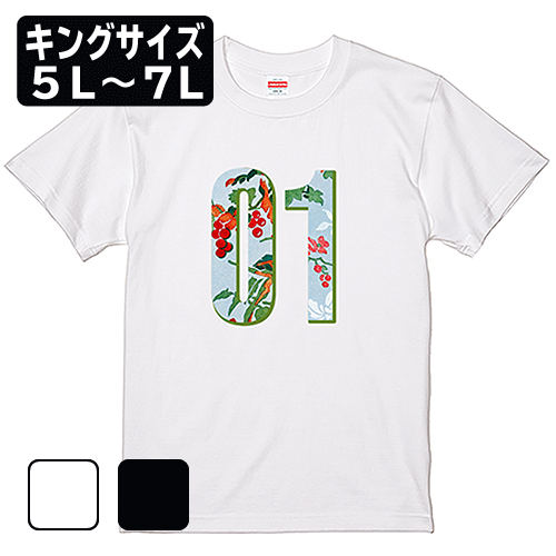 キングサイズ 大きいサイズ メンズ Tシャツ 半袖 SWEET NUMBERS <01~12> / 5L 6L 7L