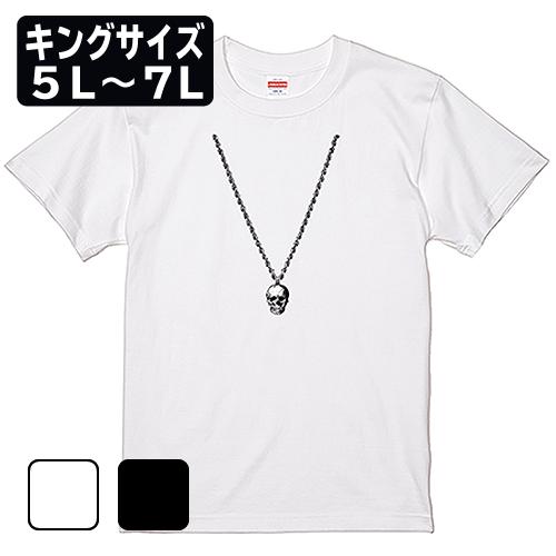 キングサイズ 大きいサイズ メンズ Tシャツ 半袖 スカルチェーン / 5L 6L 7L