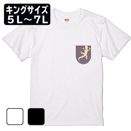 【キングサイズ】Tシャツ 半袖 大きいサイズ 6.2オンス 葉っぱヤモリ/5L 6L 7L