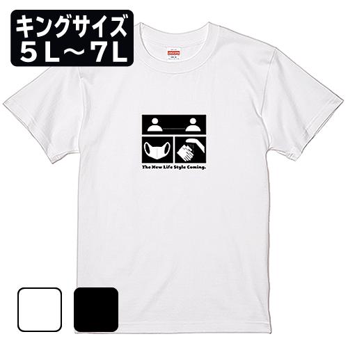 キングサイズ 大きいサイズ メンズ Tシャツ 半袖 ニューライフスタイル / 5L 6L 7L