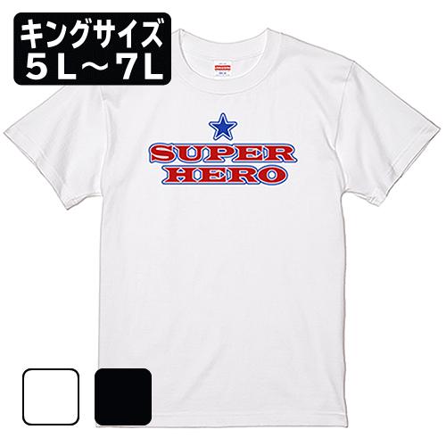 キングサイズ 大きいサイズ メンズ Tシャツ 半袖 SUPER HERO / 5L 6L 7L