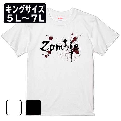 キングサイズ 大きいサイズ メンズ Tシャツ 半袖 Zombie / 5L 6L 7L