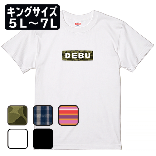 キングサイズ 大きいサイズ メンズ Tシャツ 半袖 ボックスロゴ DEBU(新柄) / 5L 6L 7L