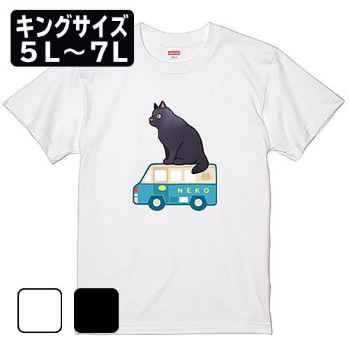キングサイズ 大きいサイズ メンズ Tシャツ 半袖 黒猫くん / 5L 6L 7L