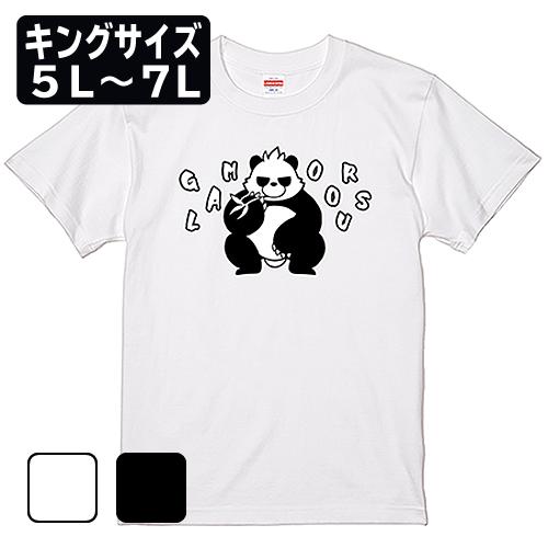キングサイズ 大きいサイズ メンズ Tシャツ 半袖 グラパン ヤンキー座り / 5L 6L 7L