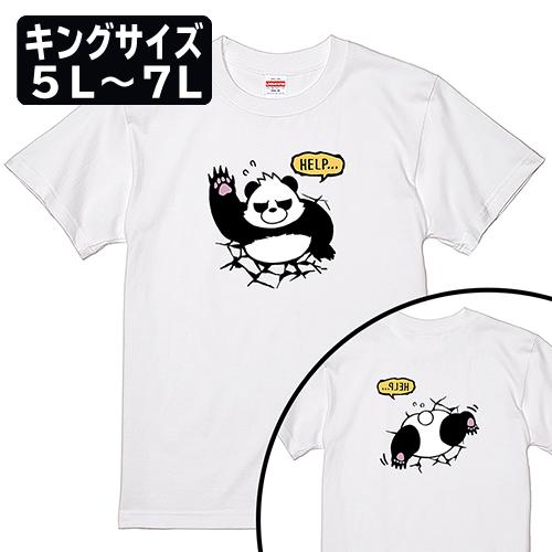キングサイズ 大きいサイズ メンズ Tシャツ 半袖 グラパンHELP / 5L 6L 7L