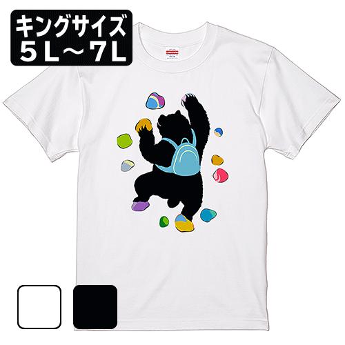 キングサイズ 大きいサイズ メンズ Tシャツ 半袖 ボルダリングベア / 5L 6L 7L