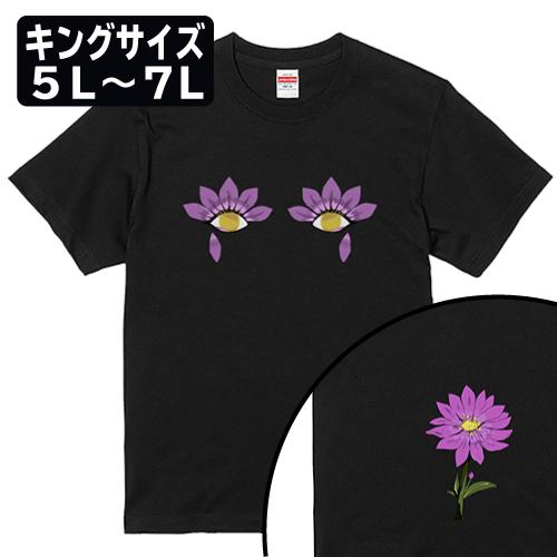 キングサイズ 大きいサイズ メンズ Tシャツ 半袖 花の目 / 5L 6L 7L