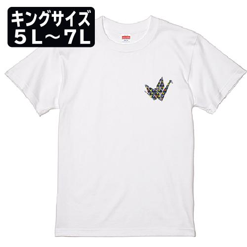 キングサイズ 大きいサイズ メンズ Tシャツ 半袖 オリヅル / 5L 6L 7L