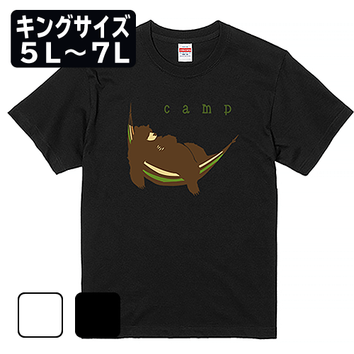 キングサイズ 大きいサイズ メンズ Tシャツ 半袖 ベアキャンプ(ハンモック) カラフル / 5L 6L 7L