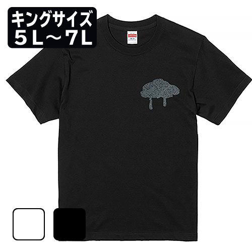 キングサイズ 大きいサイズ メンズ Tシャツ 半袖 GLITTER 雲から雨だれ / 5L 6L 7L /