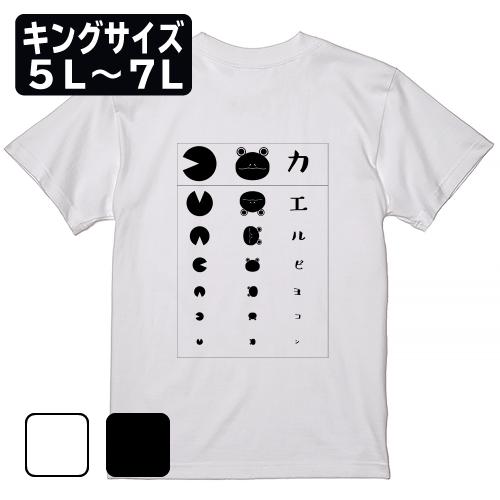 キングサイズ 大きいサイズ メンズ Tシャツ 半袖 カエル視力検査 / 5L 6L 7L