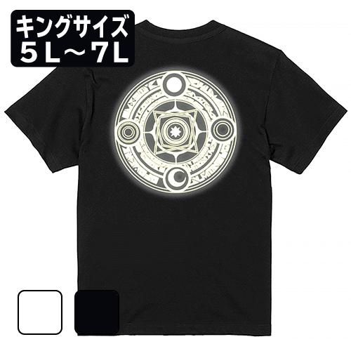 キングサイズ 大きいサイズ メンズ Tシャツ 半袖 光の魔法陣 (バックプリント) / 5L 6L 7L