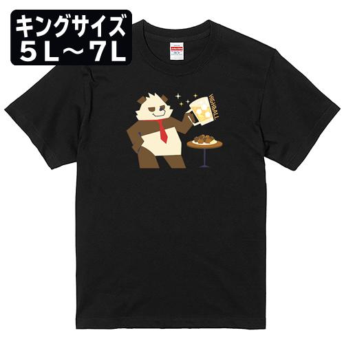 キングサイズ 大きいサイズ メンズ Tシャツ 半袖 ハイボールとカラアゲ / 5L 6L 7L
