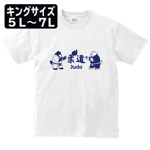 キングサイズ 大きいサイズ メンズ Tシャツ 半袖 柔道 JUDO / 5L 6L 7L