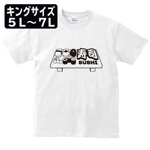 キングサイズ 大きいサイズ メンズ Tシャツ 半袖 寿司 SUSHI / 5L 6L 7L