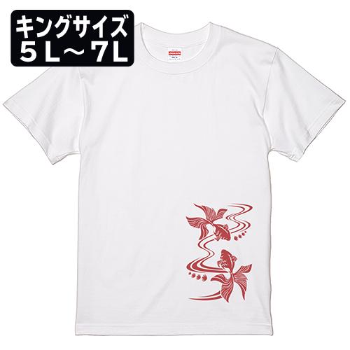 キングサイズ 大きいサイズ メンズ Tシャツ 半袖 金魚 / 5L 6L 7L