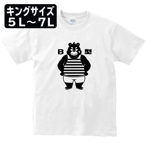 キングサイズ 大きいサイズ メンズ Tシャツ 半袖 血液型系クマ(B型) / 5L 6L 7L