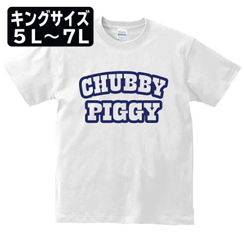 キングサイズ 大きいサイズ メンズ Tシャツ 半袖 CHUBBY PIGGY / 5L 6L 7L