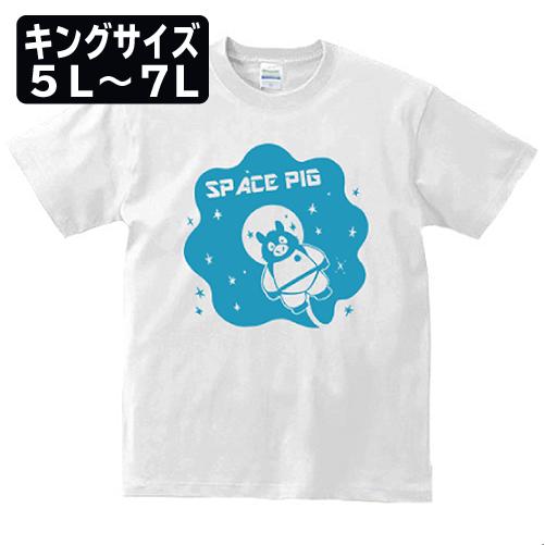 キングサイズ 大きいサイズ メンズ Tシャツ 半袖 SPACE PIG / 5L 6L 7L