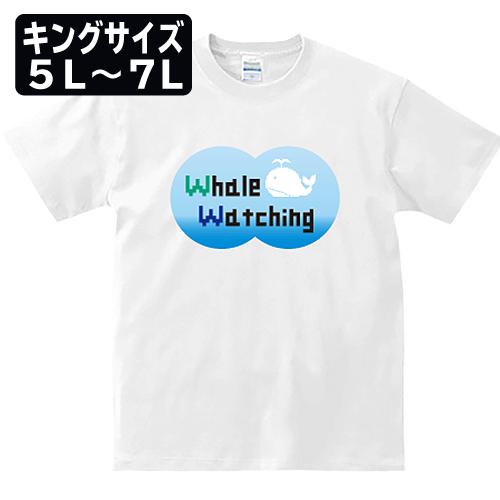 キングサイズ 大きいサイズ メンズ Tシャツ 半袖 Whale Watching / 5L 6L 7L