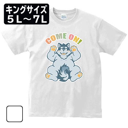 キングサイズ 大きいサイズ メンズ Tシャツ 半袖 カモン犬(A) / 5L 6L 7L