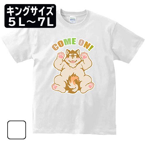 キングサイズ 大きいサイズ メンズ Tシャツ 半袖 カモン犬(B) / 5l 6l7l