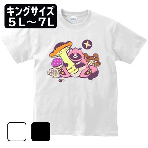 キングサイズ 大きいサイズ メンズ Tシャツ 半袖 きのこソムリエ1(B) / 5L 6L 7L