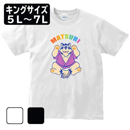キングサイズ 大きいサイズ メンズ Tシャツ 半袖 祭り犬(カラフル) / 5L 6L 7L