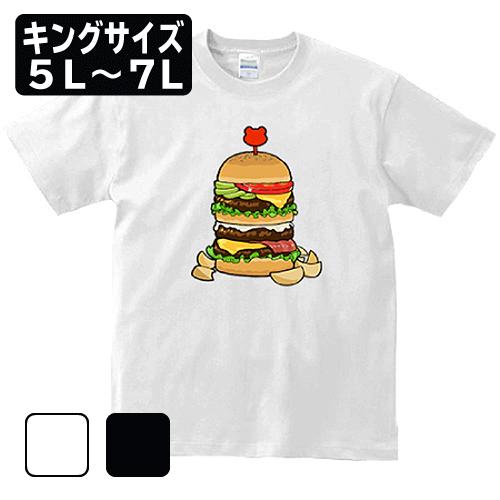 キングサイズ 大きいサイズ メンズ Tシャツ 半袖 メガバーガー / 5L 6L 7L