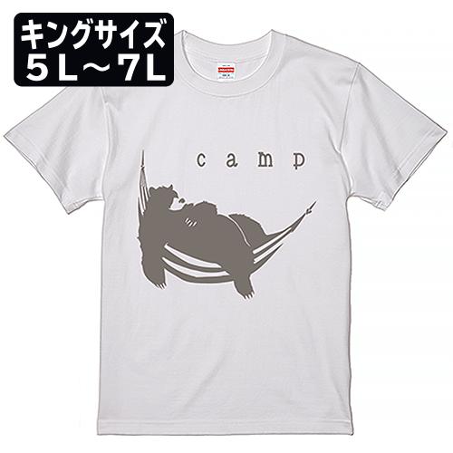 キングサイズ 大きいサイズ メンズ Tシャツ 半袖 ベアキャンプ(ハンモック) / 5L 6L 7L /