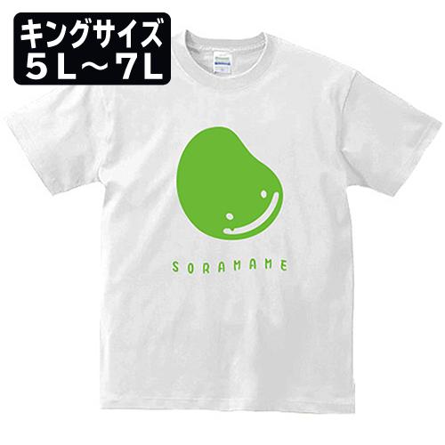 キングサイズ 大きいサイズ メンズ Tシャツ 半袖 SORAMAME / 5L 6L 7L