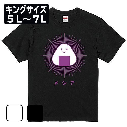 キングサイズ 大きいサイズ メンズ Tシャツ 半袖 MESSIAH(メシア) / 5L 6L 7L