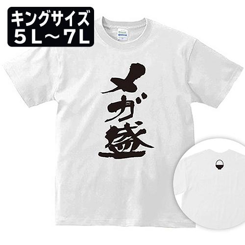 キングサイズ 大きいサイズ メンズ Tシャツ 半袖 メガ盛 / 5L 6L 7L