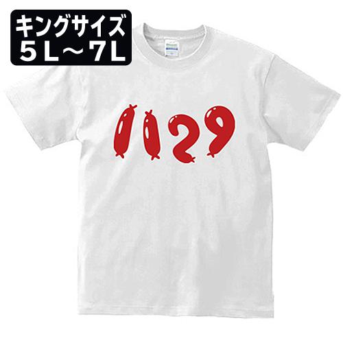 キングサイズ 大きいサイズ メンズ Tシャツ 半袖 1129 / 5L 6L 7L