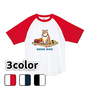 ラグランTシャツ 半袖 大きいサイズ 5.6オンス SUSHI DOG/3L 4L【月野なたまる】