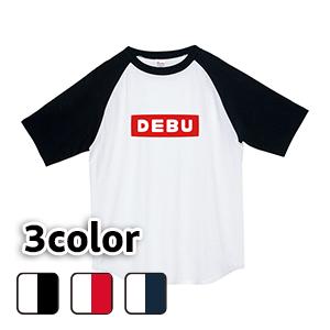 ラグランTシャツ 半袖 大きいサイズ 5.6オンス ボックスロゴ DEBU/3L 4L