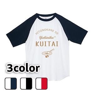ラグランTシャツ 半袖 大きいサイズ 5.6オンス/HITONOKANE3L 4L