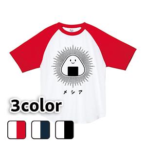 ラグランTシャツ 半袖 大きいサイズ 5.6オンス MESSIAH(メシア)/3L 4L