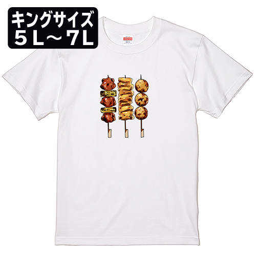 Tシャツ 半袖 大きいサイズ 5.6オンス 焼き鳥