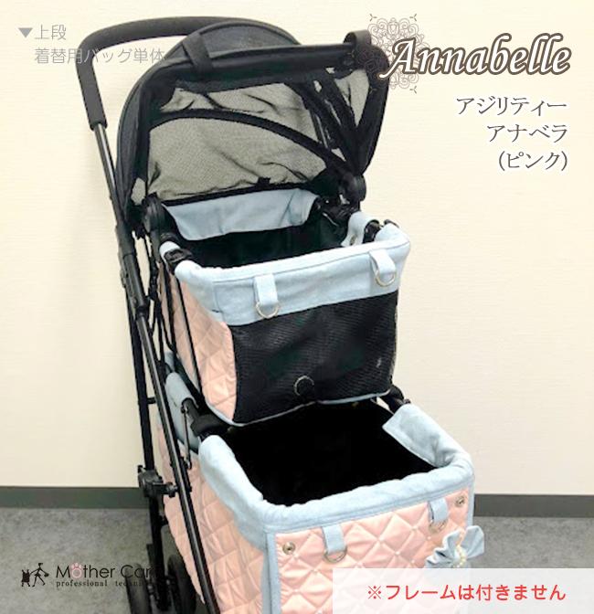 【着替用】マザーカート mothercart アジリティー アナベラ ピンク 上段