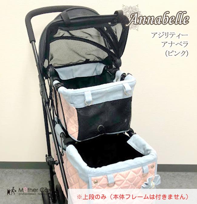マザーカート mothercart アジリティー アナベラ ピンク 上段