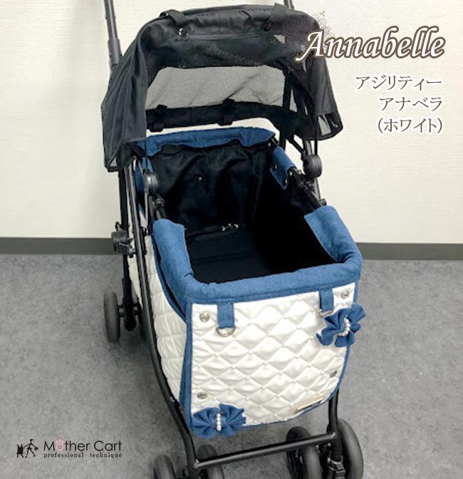 マザーカート mothercart アジリティー アナベラ ホワイト