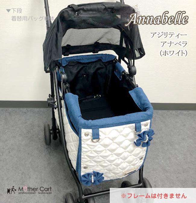 【着替用】マザーカート mothercart アジリティー アナベラ ホワイト