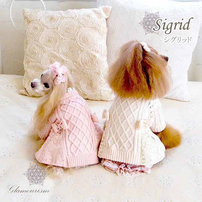 シグリッド(Sigrid)